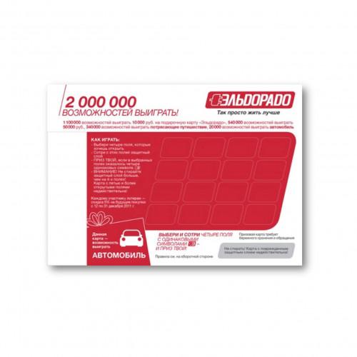 Eldorado soutěžní karta zadní strana